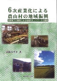 6次産業化による農山村の地域振興