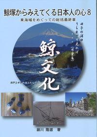 鯨塚からみえてくる日本人の心 8