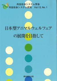 日本型アニマルウェルフェアの展開を目指して