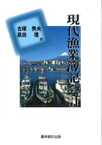 現代漁業簿記会計