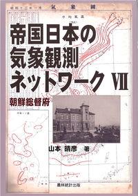 帝国日本の気象観測ネットワークⅦ
