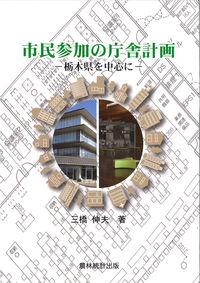 市民参加の庁舎計画 栃木県を中心に