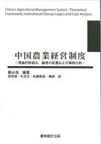中国農業経営制度