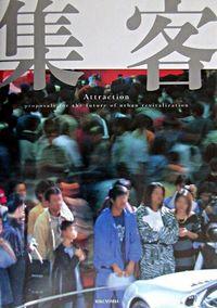 集客 / Proposals for the future of urban revita