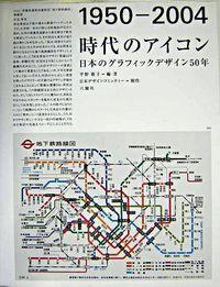時代のアイコン 1950ー2004 / 日本のグラフィックデザイン50年
