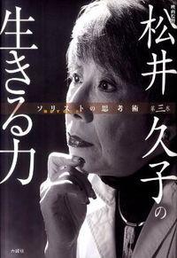 松井久子の生きる力 / 映画監督