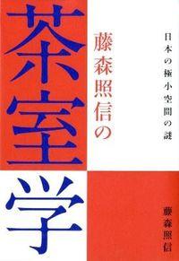 藤森照信の茶室学 / 日本の極小空間の謎