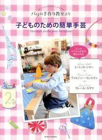 子どものための簡単手芸 / パリの手作り教室より