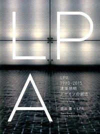 LPA 1990ー2015 / 建築照明デザインの潮流