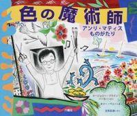 色の魔術師 / アンリ・マティスものがたり