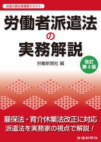労働者派遣法の実務解説 改訂第3版 / 派遣元責任者講習テキスト