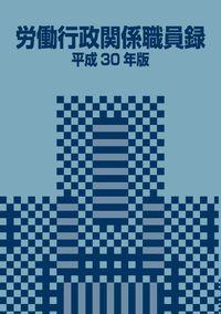 労働行政関係職員録 平成30年版