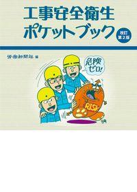 工事安全衛生ポケットブック 改訂第2版