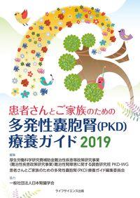 患者さんとご家族のための多発性囊胞腎(PKD)療養ガイド2019