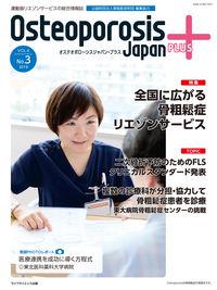 Osteoporosis Japan PLUS Vol.4 No.3の表紙画像