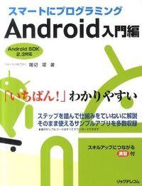 スマートにプログラミングAndroid入門編 / Android SDK2.3対応