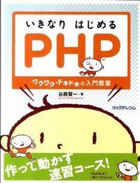 いきなりはじめるPHP / ワクワク・ドキドキの入門教室