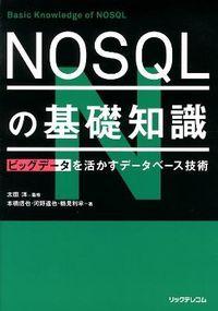 NOSQLの基礎知識 / ビッグデータを活かすデータベース技術