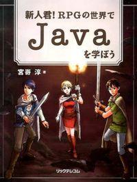 新人君!RPGの世界でJavaを学ぼう