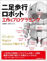 二足歩行ロボット工作&プログラミング