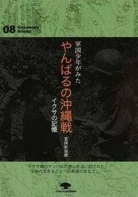 軍国少年がみたやんばるの沖縄戦