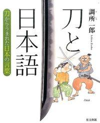 刀と日本語 : 刀からうまれた日本の言葉