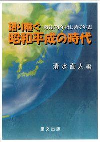 語り継ぐ昭和平成の時代-戦後74年はじめて年表