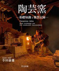 陶芸窯 基礎知識と築窯記録