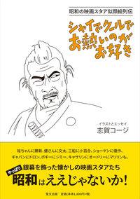 《映画スタア似顔絵昭和館》シャイでクールでお熱いのがお好き