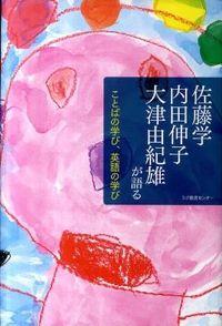 佐藤学内田伸子大津由紀雄が語ることばの学び、英語の学び