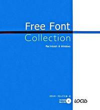 フリーフォントコレクション / Macintosh & Windows