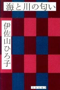 伊佐山ひろ子『海と川の匂い』表紙