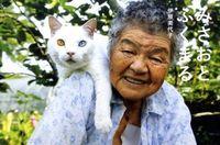 みさおとふくまる = Misao the Big Mama and Fukumaru the Cat