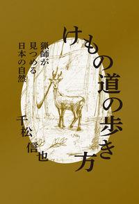 けもの道の歩き方 / 猟師が見つめる日本の自然