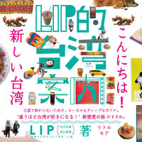LIP的台湾案内 / こんにちは!新しい台湾