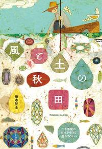 風と土の秋田 / 二十年後の日本を生きる豊かさのヒント