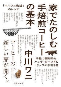 家でたのしむ手焙煎コーヒーの基本 / 「中川ワニ珈琲」のレシピ
