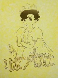 リボンの騎士(上下巻セット) 限定版 / 封入特典・活版印刷による謹製「サファイア」ポートレイト2種