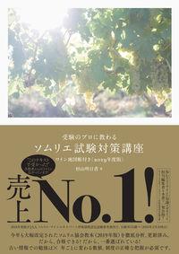 受験のプロに教わる ソムリエ試験対策講座 ワイン地図帳付き<2019年度版>