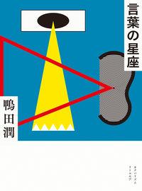 言葉の星座(CDアルバム『三』付き)