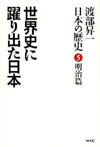 世界史に躍り出た日本