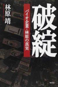 破綻 / バイオ企業・林原の真実