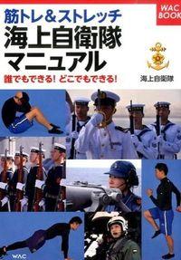 筋トレ&ストレッチ海上自衛隊マニュアル / 誰でもできる!どこでもできる!