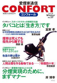 愛煙家通信コンフォール 2018年冬号 No.27