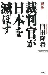 裁判官が日本を滅ぼす 新版