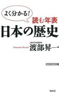 読む年表日本の歴史 / よく分かる!