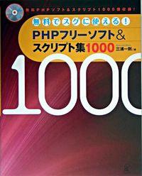 PHPフリーソフト&スクリプト集1000 / 無料でスグに使える!