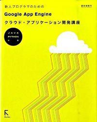 新人プログラマのためのGoogle App Engineクラウド・アプリケーション開発講座 / Java & Python対応