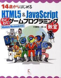 14歳からはじめるHTML5 & JavaScriptわくわくゲームプログラミング教室 / Windows/Macintosh対応