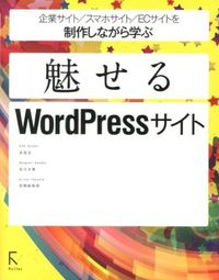 魅せるWordPressサイト / 企業サイト/スマホサイト/ECサイトを制作しながら学ぶ